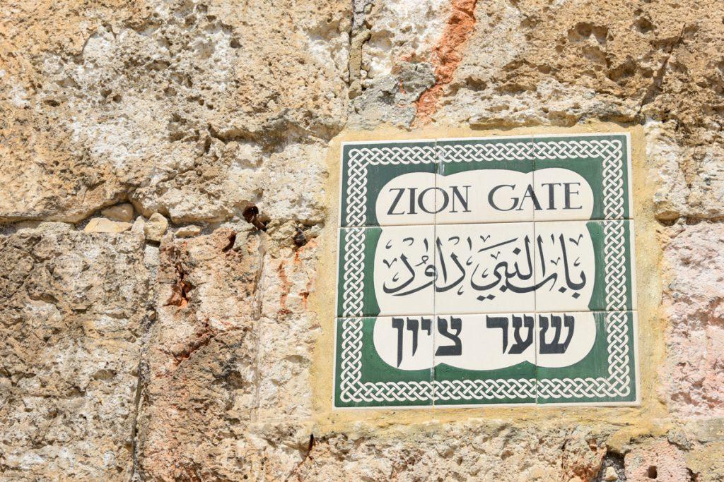 La Porta di accesso al Monte Sion a Gerusalemme